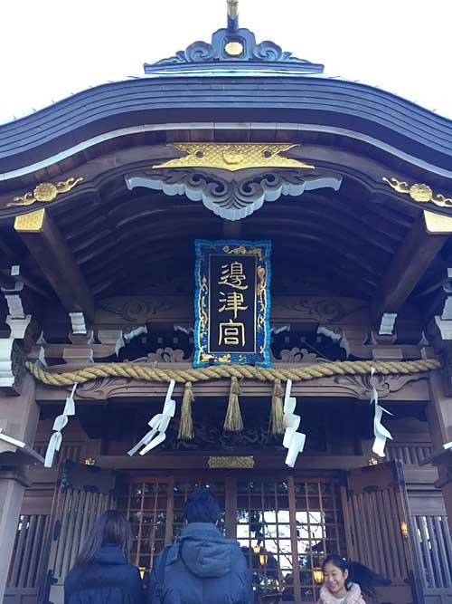 江島神社(2) 辺津宮~中津宮
